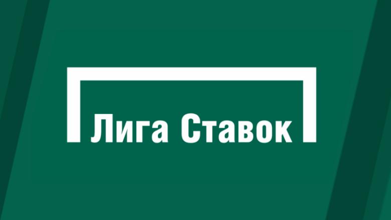 Обзор на букмекерскую контору –  Ligastavok («Лига ставок») регистрация,вывод,бонусы