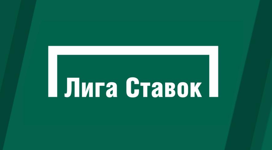 Обзор на букмекерскую контору –  Ligastavok («Лига ставок»)